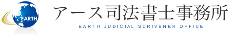 アース司法書士事務所 EARTH JUDICIAL SCRIVENER OFFICE